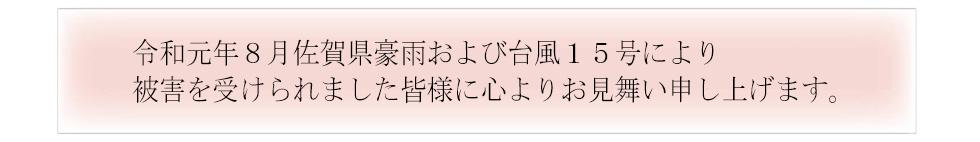 令和元年8月佐賀県豪雨および台風15号お見舞い