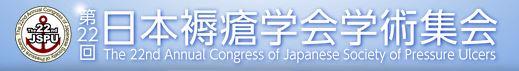 第22回日本褥瘡学会学術集会